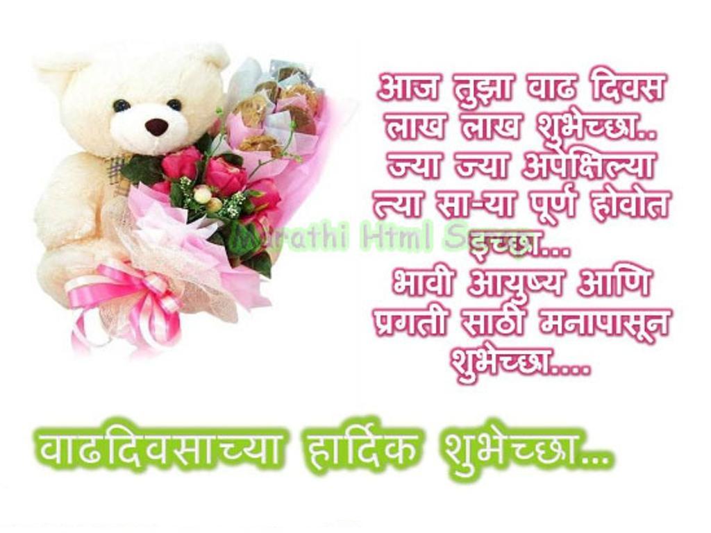 Baby Boy Birthday Wishes For Son In Marathi Happy Birthday