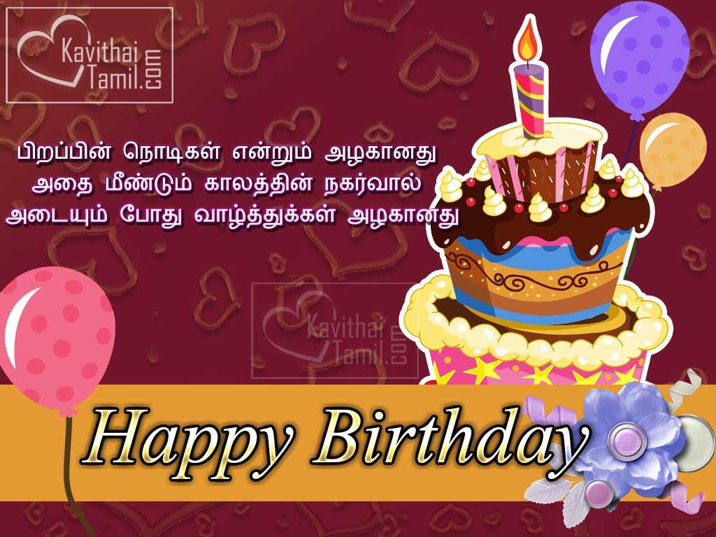 Wish U Happy Birthday Images In Tamil Bedwalls